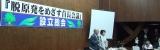 4月28日発足総会