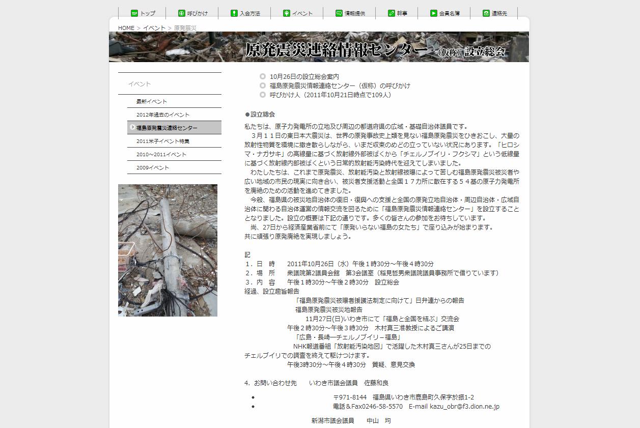 福島原発震災情報連絡センター