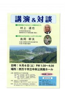 20140906_flyer