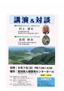 20140907_flyer