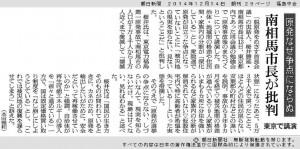 20141214_asahi