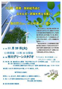 20161129_flyer